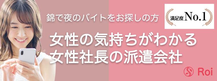名古屋市錦のコンパニオン派遣・ナイトワークは【Roi】