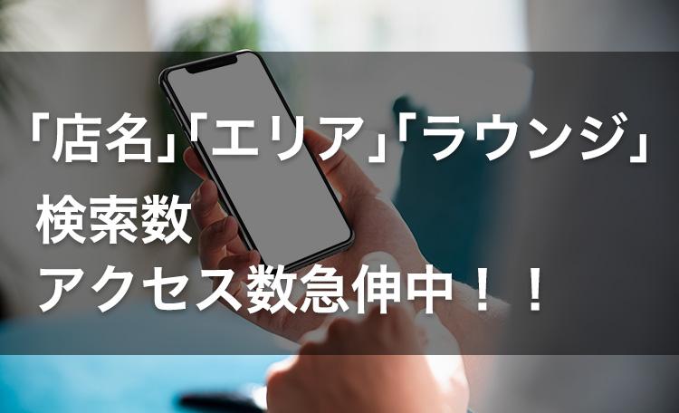 「店名」「エリア」「ラウンジ」検索数アクセス数急伸中!!